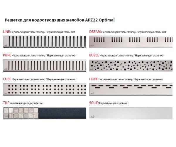 душевой канал ALCAPLAST APZ22-750