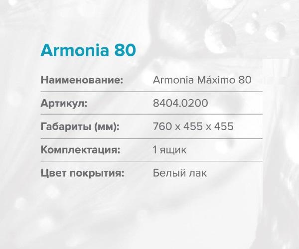 комплект ALVARO BANOS ARMONIA 80