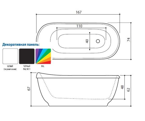 ванна из литьевого мрамора BALTECO VERO 167х74