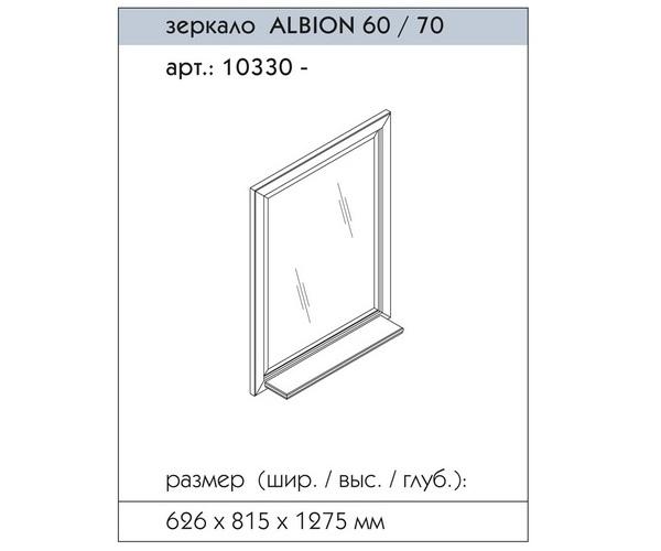 зеркало CAPRIGO ALBION 60