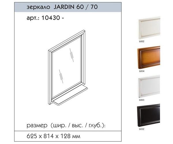 зеркало CAPRIGO JARDIN 60