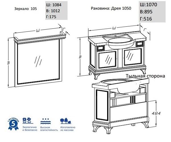 комплект OPADIRIS БОРДЖИ 105