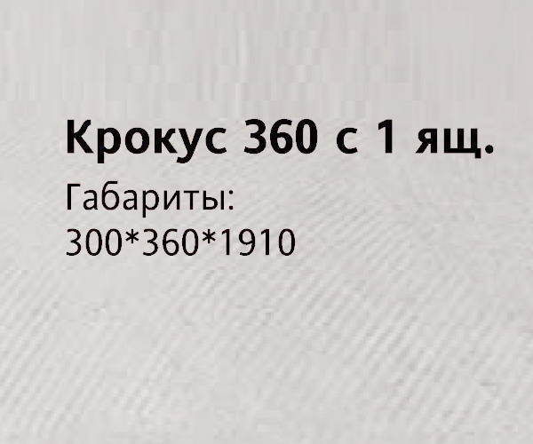 пенал STYLE LINE КРОКУС