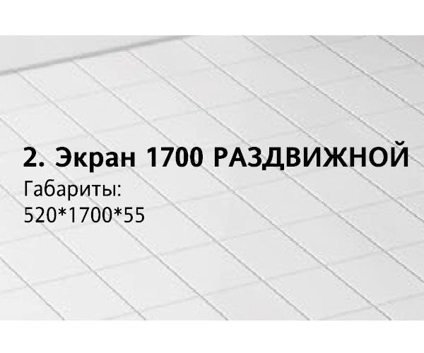 STYLE LINE панель для ванны 170 см