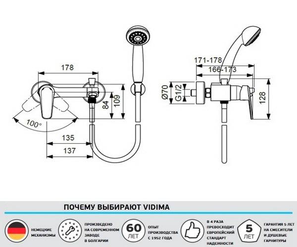 смеситель для ванны VIDIMA BALANCE