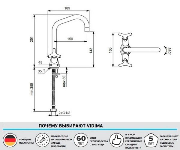смеситель для раковины VIDIMA TRINITY