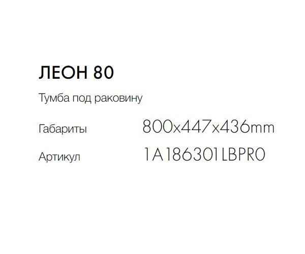 тумба с раковиной АКВАТОН ЛЕОН 80