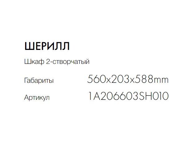 шкафчик АКВАТОН ШЕРИЛЛ