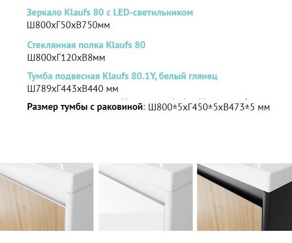 тумба с раковиной VELVEX KLAUFS 80